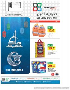 Al Ain Coop Eid Promotion Cover Page