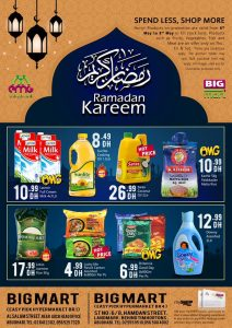 BigMart Ramadan offers leaflet cover page
